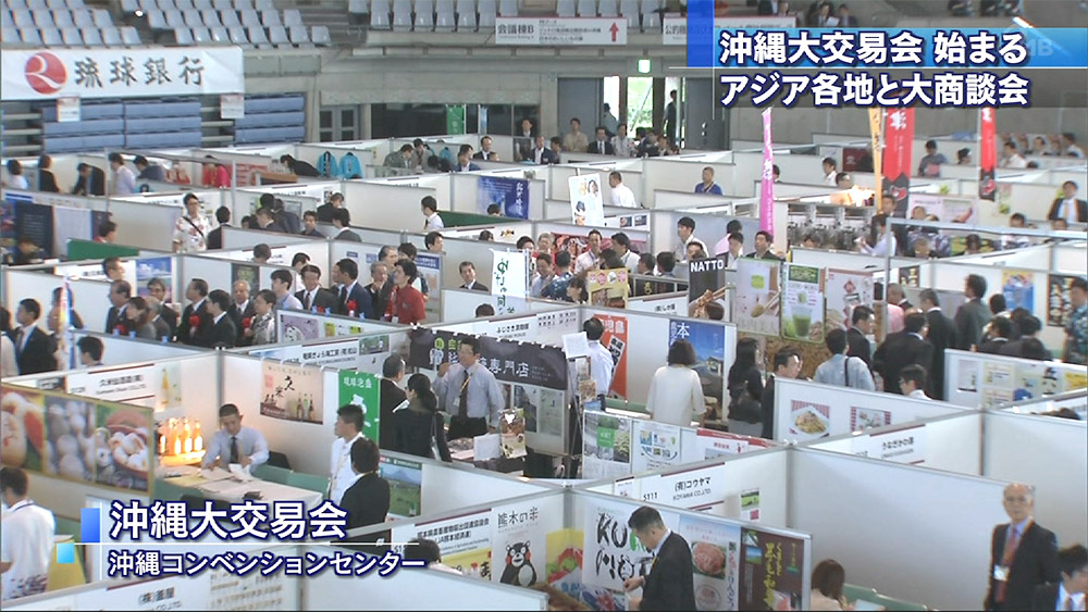 沖縄大交易会 開催