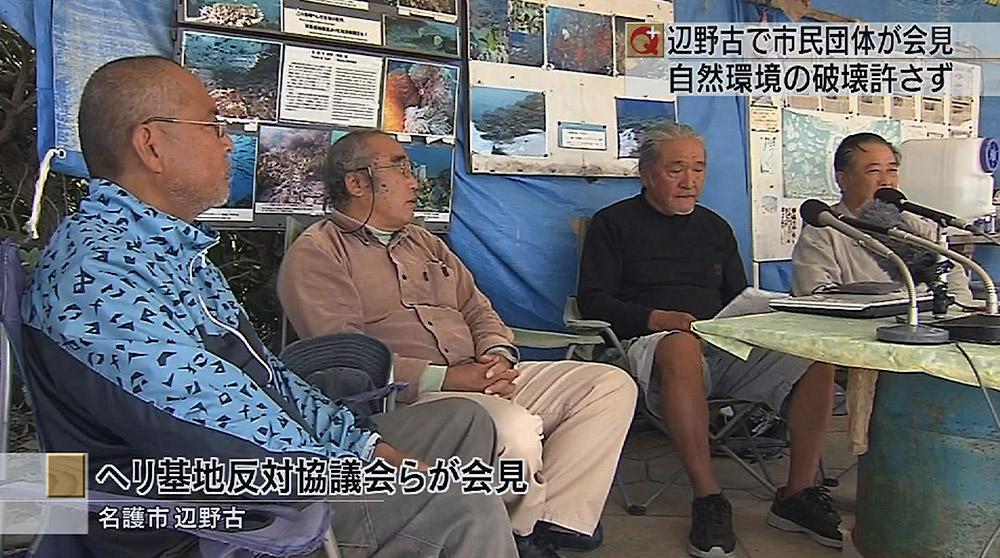 辺野古のテントで市民団体が会見