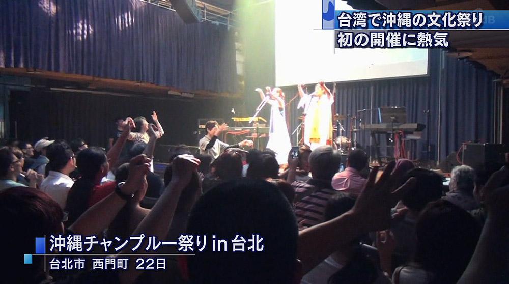台湾で沖縄の文化祭り!