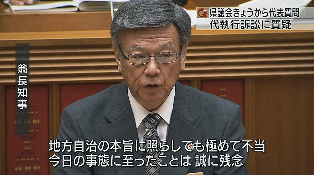 県議会・代執行訴訟で質疑