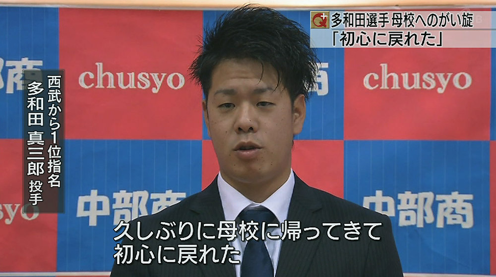多和田真三郎投手 母校訪問