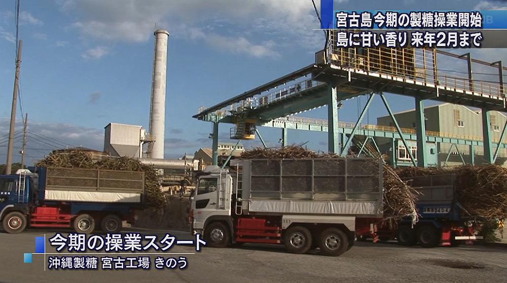 宮古島 今期の製糖操業開始