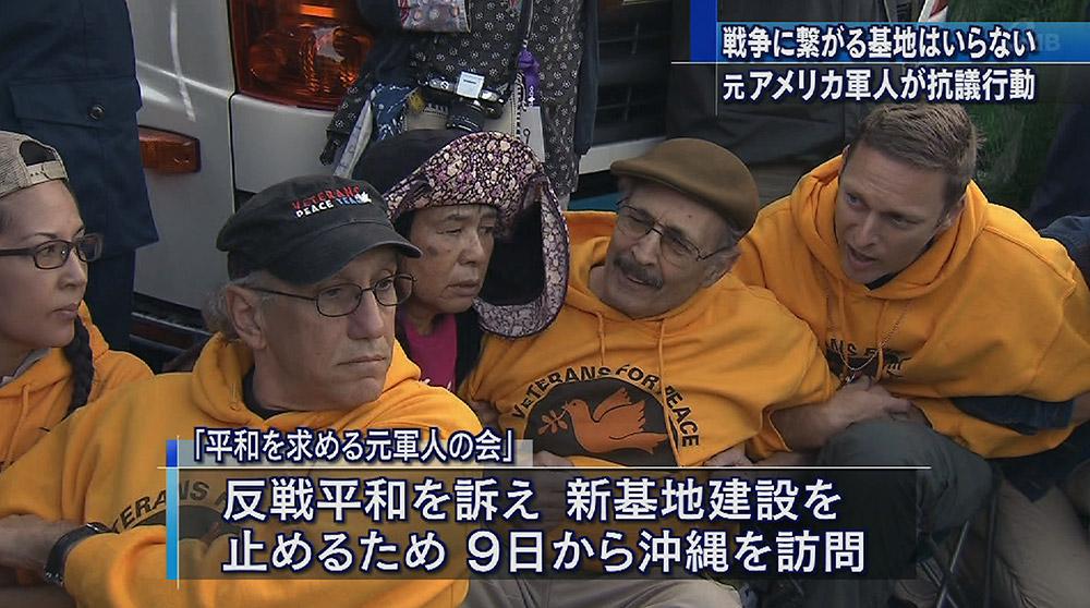 退役軍人たちが辺野古を訪問