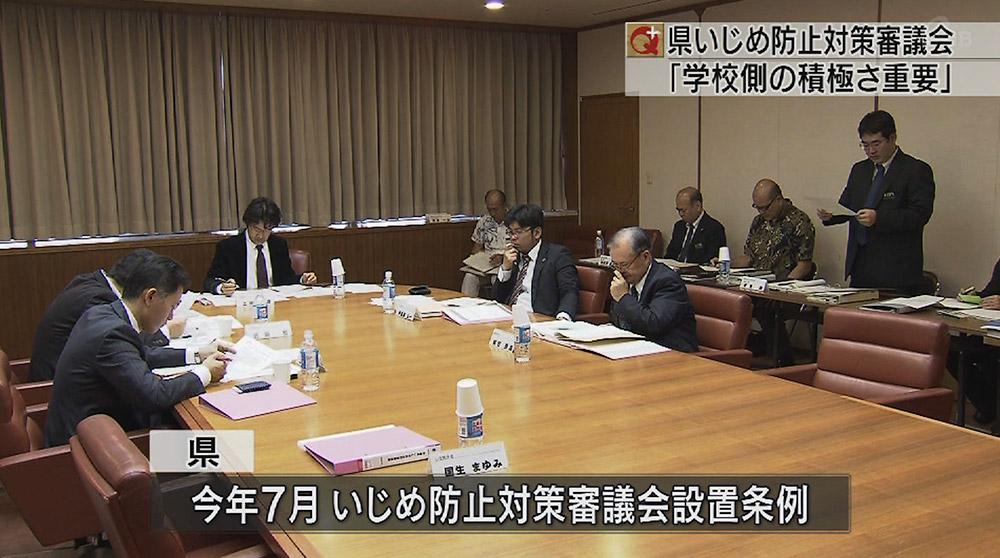 県いじめ防止対策審議会始まる