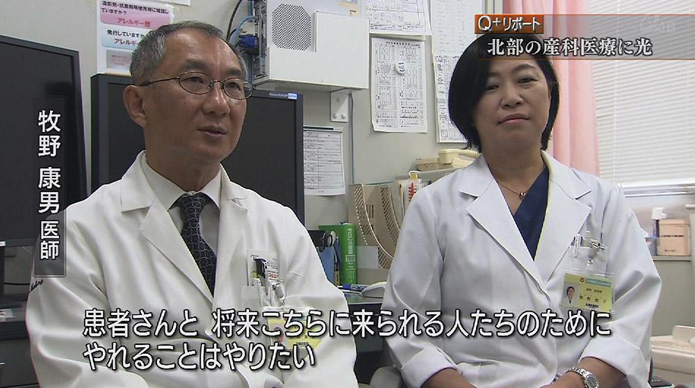 Q+リポート やんばるに移住した産科医夫婦