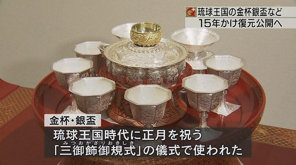 正月儀式の金杯・銀盃などお披露目