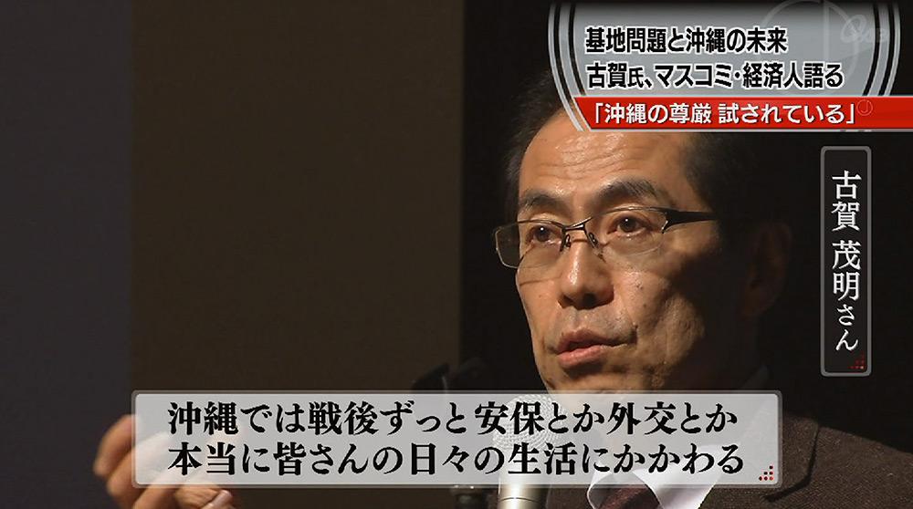 古賀さん招きマスコミ・経済界とシンポジウム