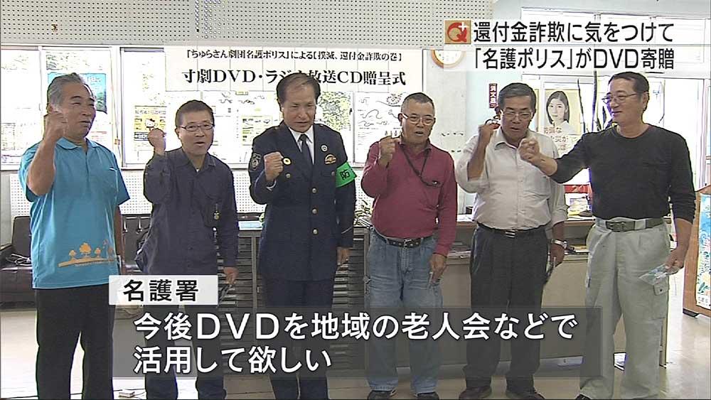 警察官の劇団「名護ポリス」がDVDを寄贈
