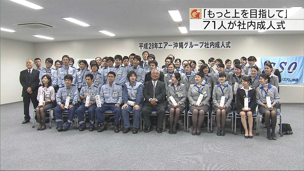 エアー沖縄グループで社内成人式