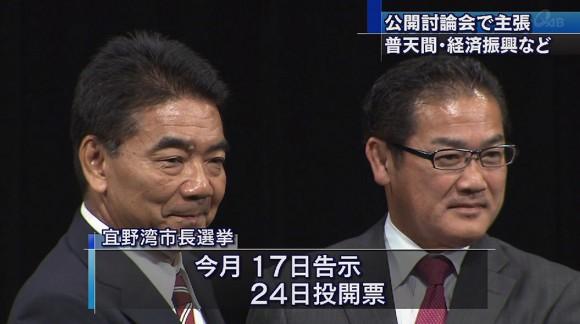 宜野湾市長選 公開討論会
