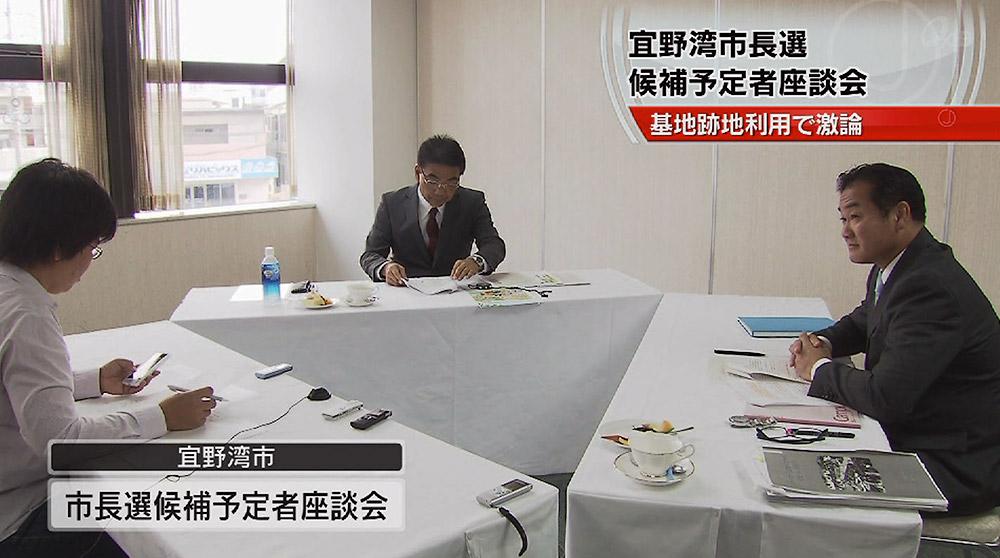 宜野湾市長選、紙面座談会で激論