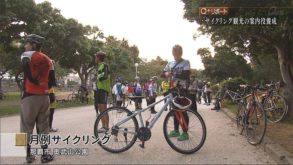 Q+リポート サイクリング観光の案内役養成