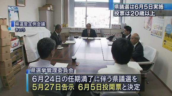 県議選 6月5日投開票