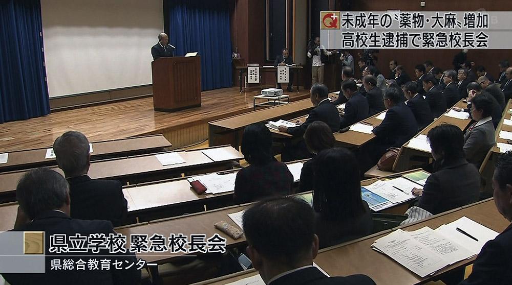 高校生大麻逮捕事件受け 県立学校緊急校長会