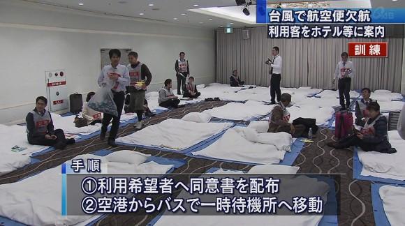 訓練「台風で航空便欠航」で利用客一時ホテルへ