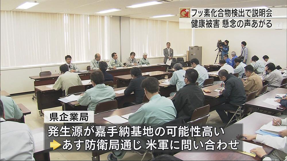 有機フッ素化合物検出 県が23自治体に説明