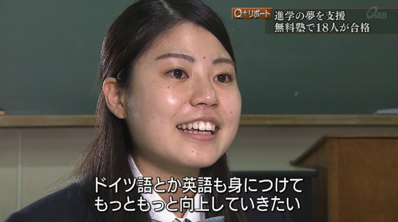 """Q+リポート進学の夢を支援 """"無料塾"""""""