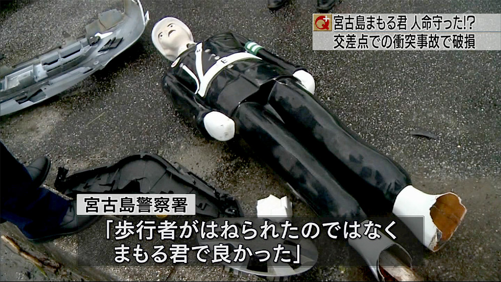 宮古島まもる君が事故で「救急搬送」