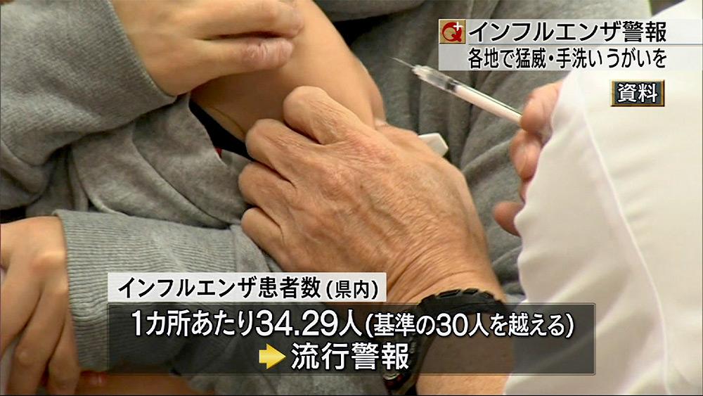 県 インフルエンザ 警報発表