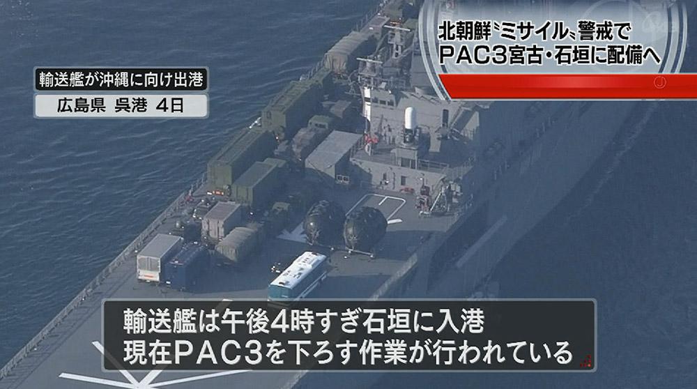 PAC3積んだ自衛艦石垣に入港