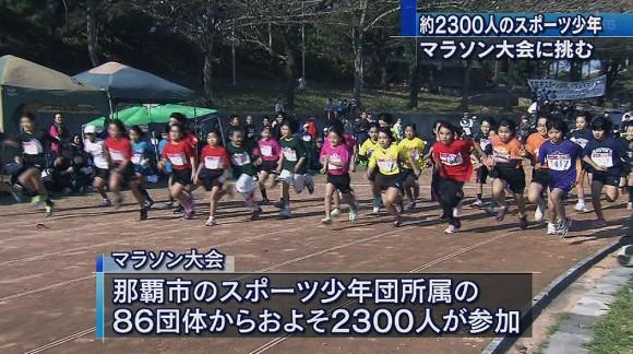 スポーツ少年団主催マラソン大会