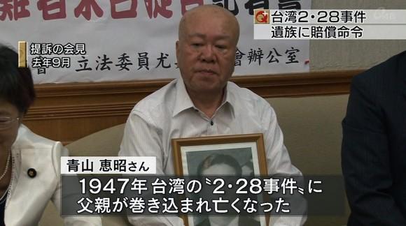 台湾2・28事件 沖縄の遺族へ賠償命令