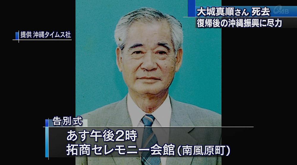 大城真順氏が死去、88歳