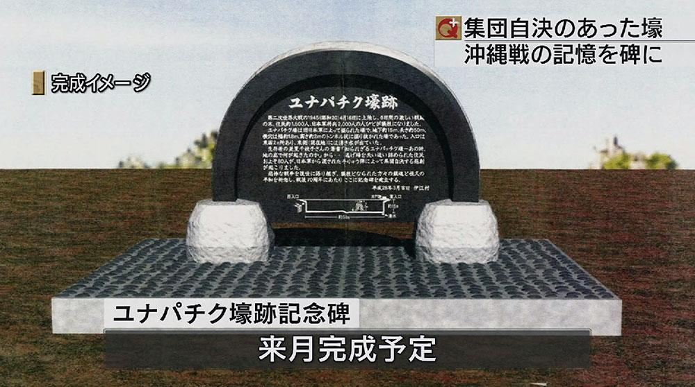 伊江島 新たな記念碑建立へ