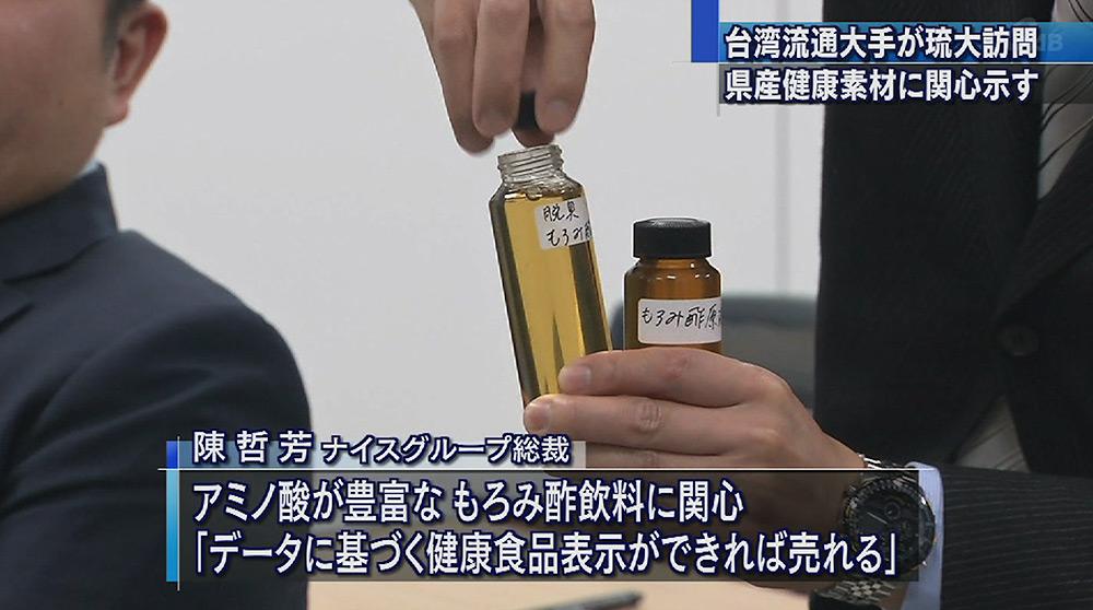 台湾の流通大手 県産健康素素材に関心示す