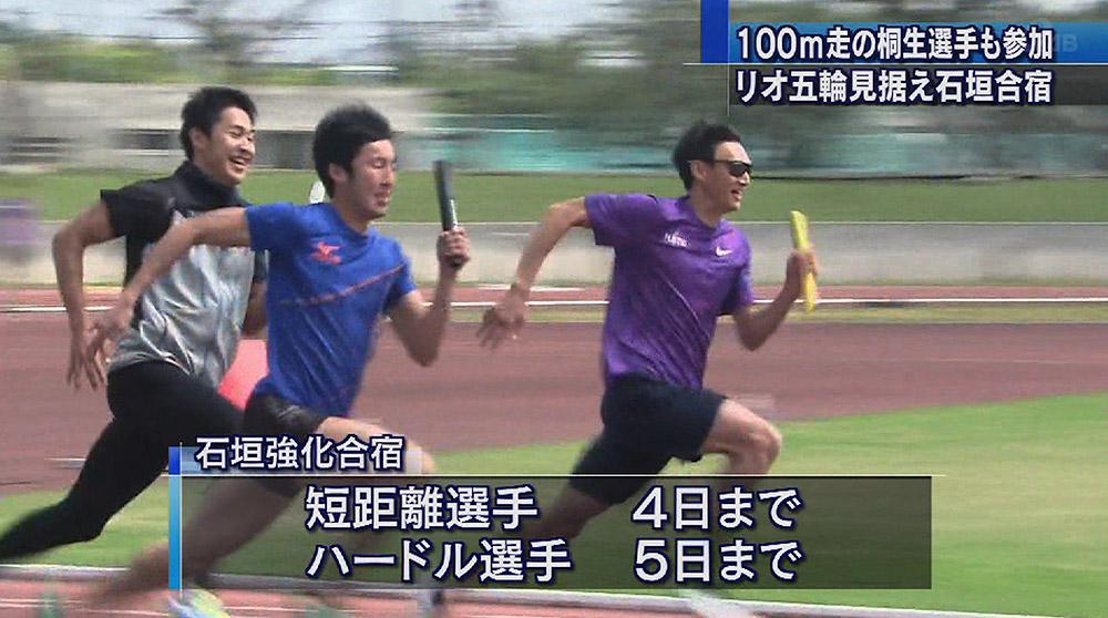 日本陸連がリオ五輪めざし強化合宿