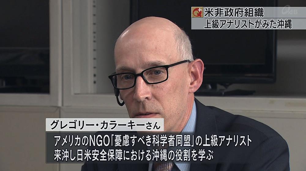 米非政府組織のアナリストが沖縄視察で会見