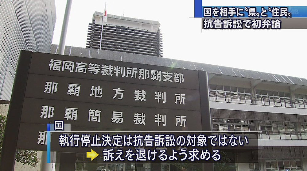 国を相手に県と住民側が2つの抗告訴訟で初弁論