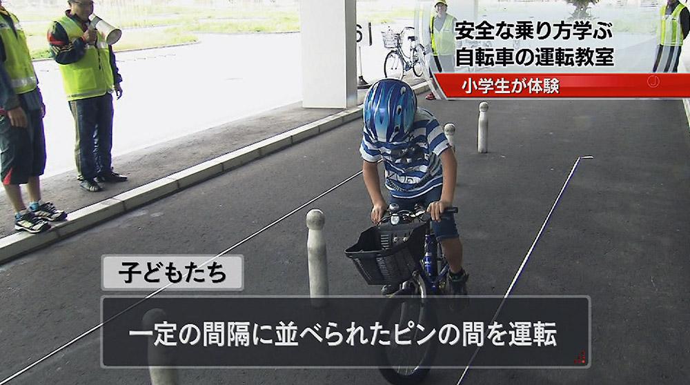 交通少年団自転車体験教室