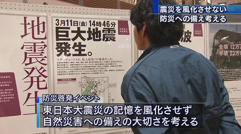 東日本大震災から5年 備え考えるイベント
