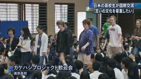 日米の高校生が国際交流