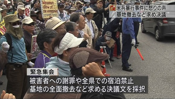 米兵暴行事件で抗議集会