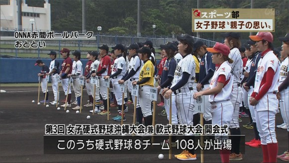 Q+スポーツ部野球にかける男女の情熱 04