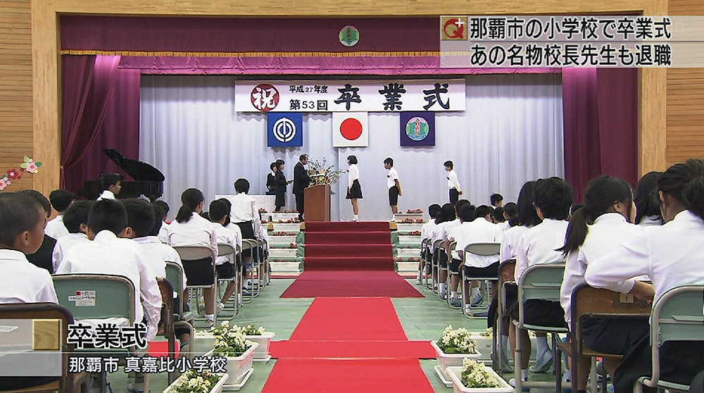 那覇市の小学校で卒業式