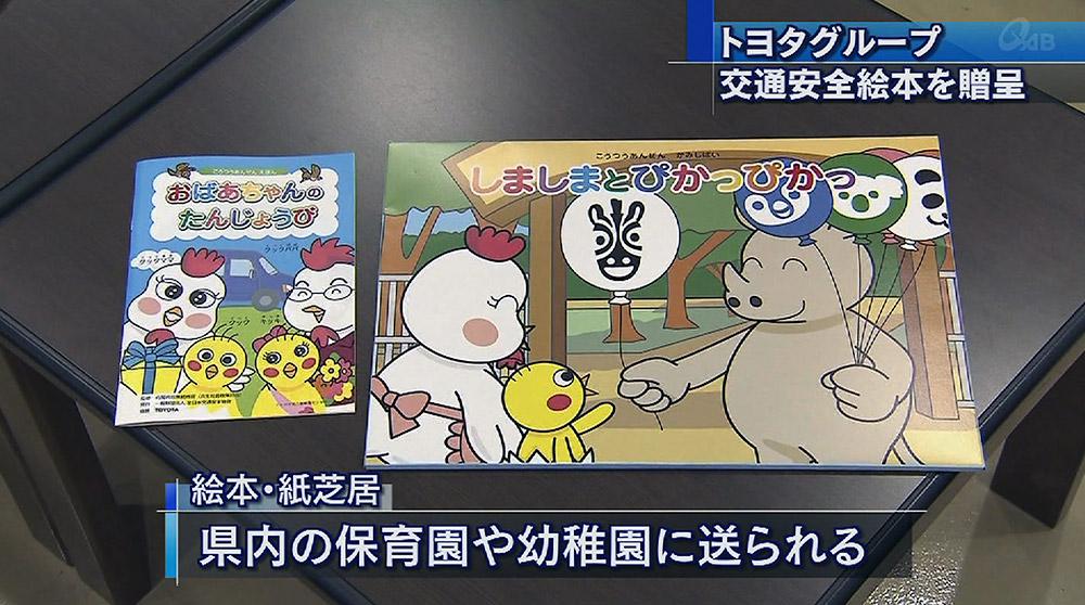 県トヨタグループ 交通安全絵本贈呈