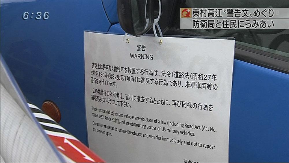 高江 防衛局職員が警告文で一時騒然