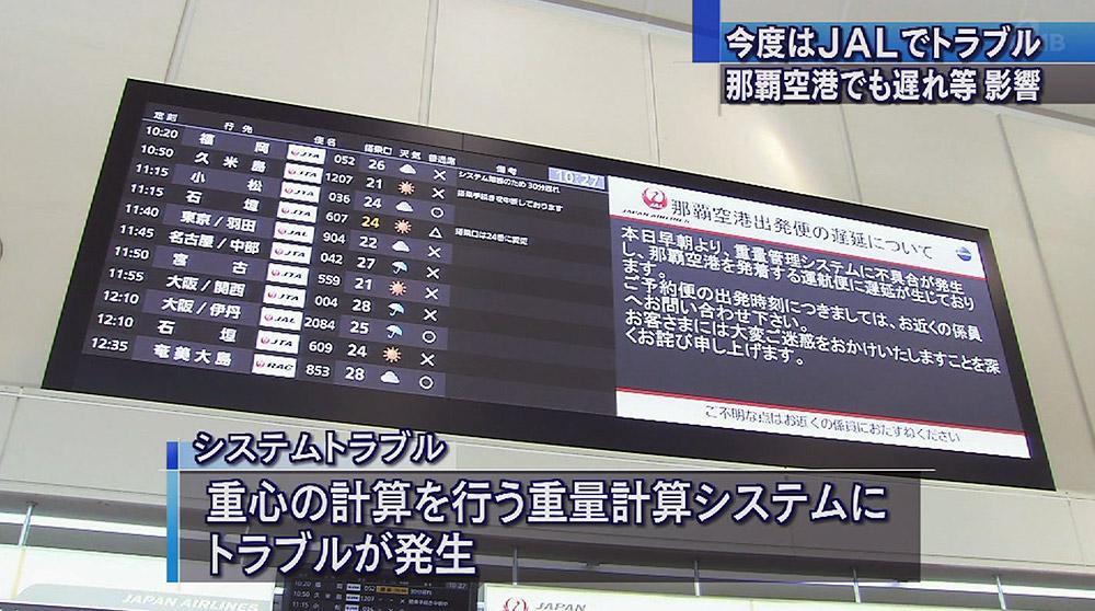 JAL システム障害で欠航や遅延