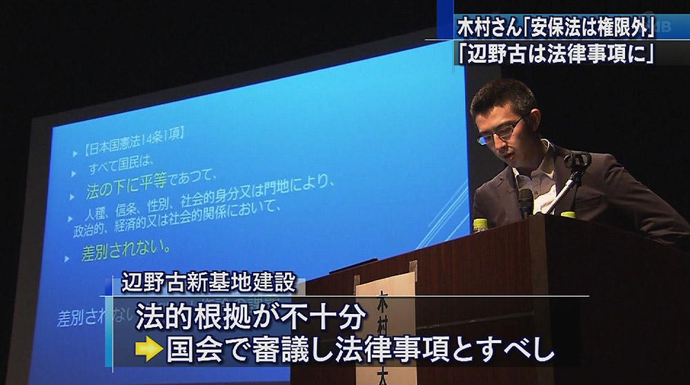 木村草太さん「辺野古は国会で法律事項に」