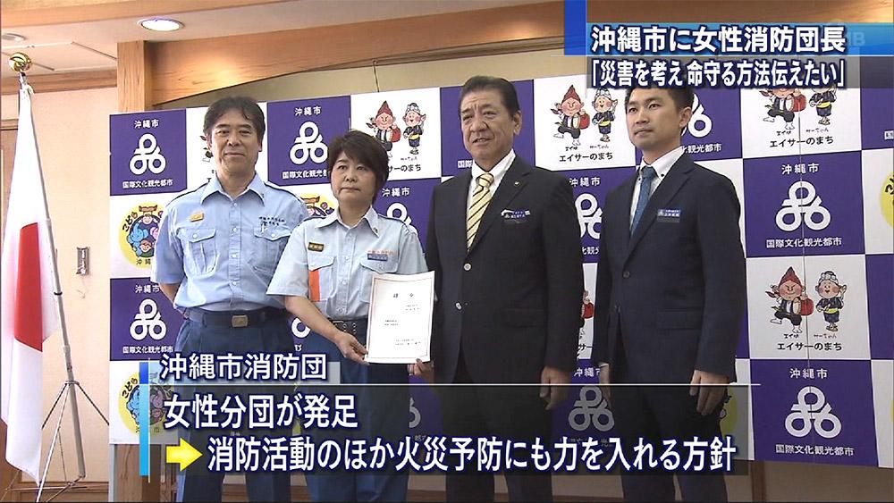 県内初 女性消防団長が誕生