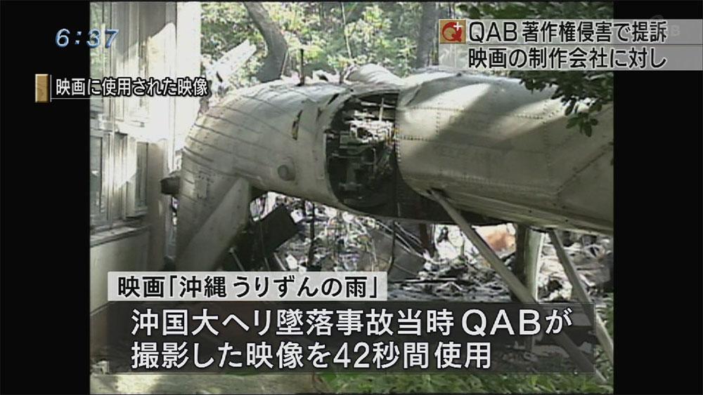 沖縄うりずんの雨 著作権侵害でQABが提訴