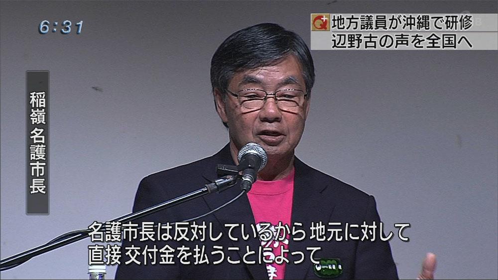 「立憲ネット」研修で稲嶺市長が講演