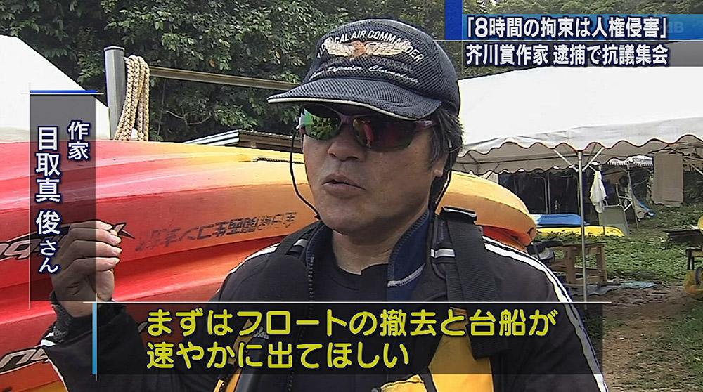 芥川賞作家逮捕を受け辺野古で抗議集会