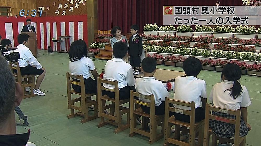 奥小学校たった1人の入学式