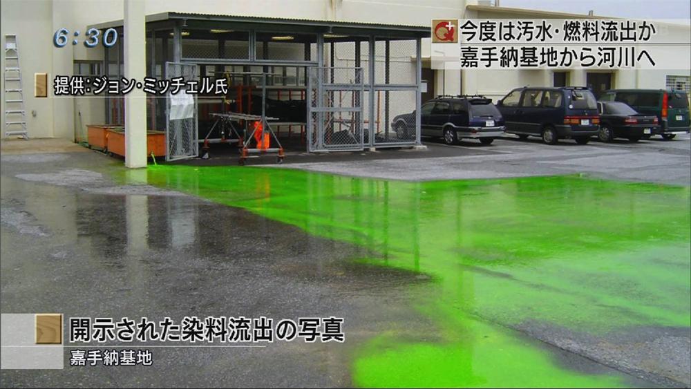 98〜15年米軍文書 嘉手納基地で汚水流出