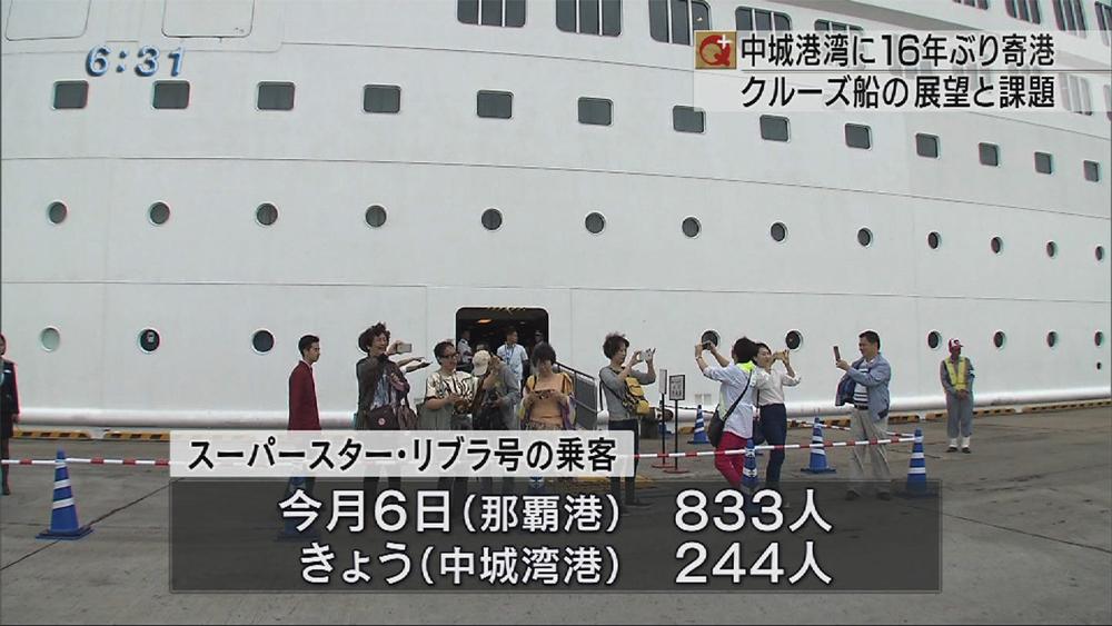 中城湾港に16年ぶりクルーズ船 課題も