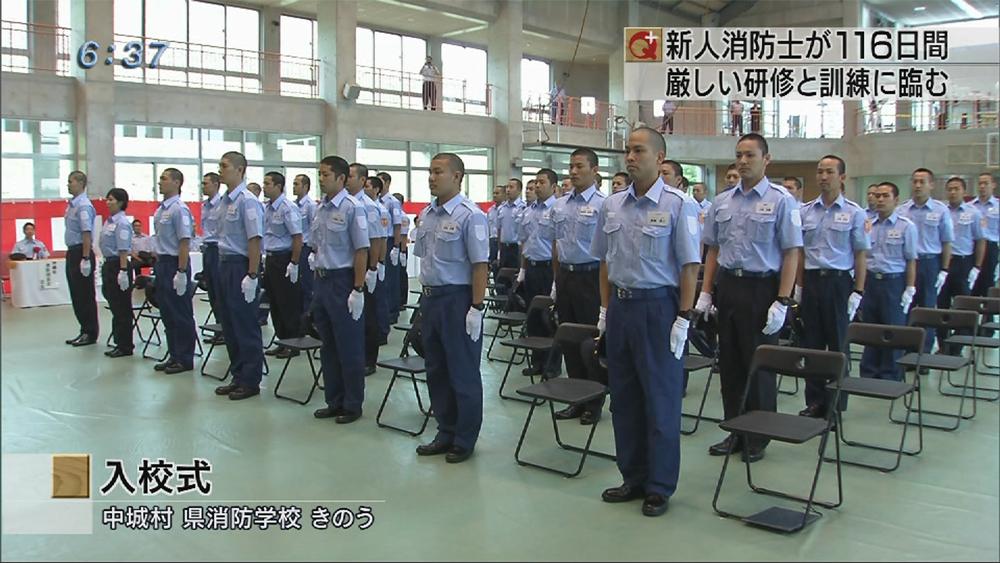 県消防学校51人が入校